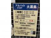 K-STAGEmax ヒルズウォーク徳重店