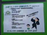 ガッツレンタカー 京橋駅前店