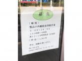 松研薬品工業(株)
