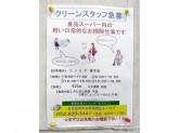 有限会社クリーンサービスみよし(コノミヤ青木店)
