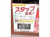 キッチンオリジン ひばりケ丘北口店