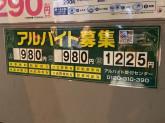 松屋 青柳町店