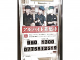 吉野家 8号線栗東店