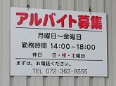 東和配送サービス(株)