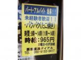 ラ・ムー 堺美原店