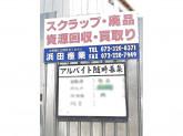 浜田産業(株)