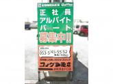 コメダ珈琲店 浜松浜北店