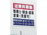 新富田自動車工場 浜北営業所