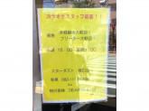 カラオケスターダスト塚口店