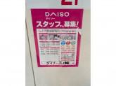 ダイソー三ノ輪店