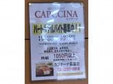 カプチーナ 荻窪店