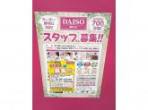 ザ・ダイソー イオン桜井店