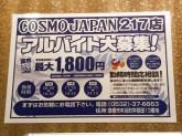 コスモジャパン217店
