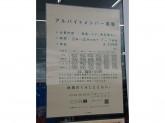 カインズスーパーセンター前橋吉岡店