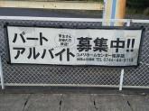 コメリハード&グリーン/リフォーム 桜井店