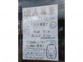 麺's 岐阜清本町店