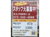 吉野家 泉北2号線堺インター店