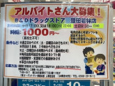 B&Dドラッグストア 豊田若林店