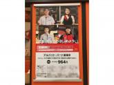 マクドナルド イオンモール堺北花田店