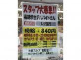 吉野ストア(株) 高取店