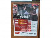 すき家 堺津久野店