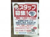 ポニークリーニング 都電早稲田駅前店