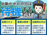 共栄セキュリティーサービス株式会社 東京支社(8)/[301]