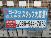 コーナン 西大寺店
