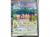 ファミリーマート 豊田丸山南店