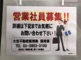 大宝不動産販売(株)赤羽店
