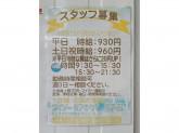 ダイソー&アオヤマ 100YEN PLAZA 坂戸店