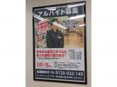 BOOKOFF(ブックオフ) SUPER BAZAAR 松戸駅東口店