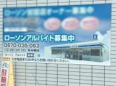 ローソン 高浜神明町店