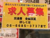 東岸和田宝くじチャンスセンター