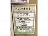 パスタ屋一丁目イオンモール富士宮店