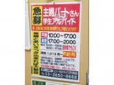 ユニバーサルドラッグ 江戸川駅前店