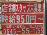ほっともっと富士永田町店