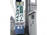 焼肉秀吉 西古松本店