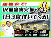 【7】株式会社林間 柏北営業所 (埼玉県三郷市エリア)
