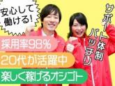 株式会社APパートナーズ(携帯SHOPスタッフ)京王多摩川エリア
