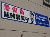 タイヨー株式会社 松戸営業所