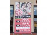 ビッグボーイ 掛川大池店