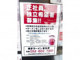 博多ラーメン 本丸亭 刈谷店