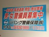 ジパング警備保障株式会社 大阪本社