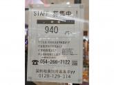 ジーンズメイト 新静岡セノバ店
