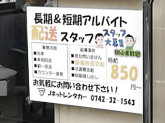 Jネットレンタカー奈良店