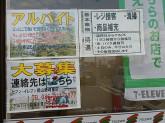 セブン-イレブン 岡山藤崎東店