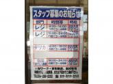マックスバリュ静岡丸子店