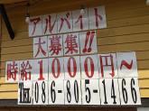 備長扇屋 岡山下中野店