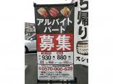 スシロー 岡山新福店